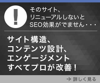 そのサイト、リニューアルしないとSEO効果がでません