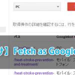 【初心者向け】Fetch as Googleの使い方!0.1秒でも早くサイトをクロールしてもらう!