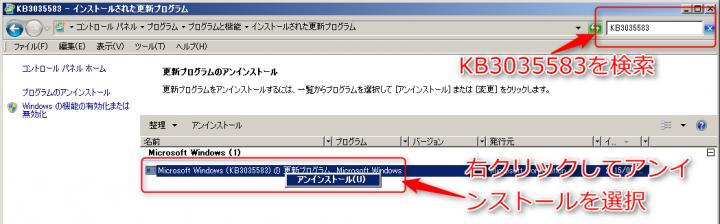 「KB3035583」を検索し、該当プログラムを右クリックして「アンインストール」を選択
