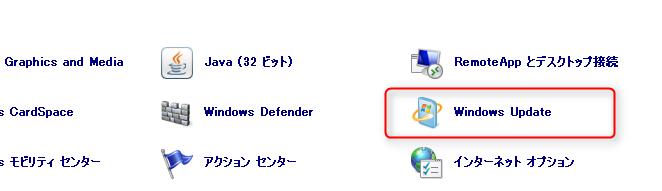 コントロールパネルからWindows Updateを選択