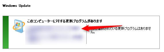 「◯個の更新プログラムが利用可能です」をクリック