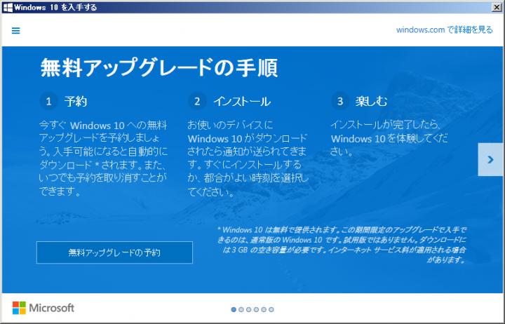 Windows 10を入手するアイコンをクリック