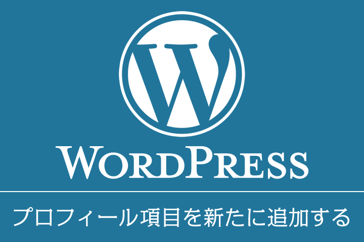 WordPressで新たなプロフィール項目を追加する