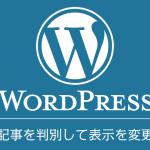 WordPressで最新記事を判別して大きく見せるなど、表示を変更する条件分岐のカスタマイズ方法