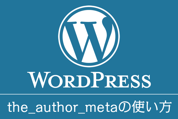 WordPressのthe_author_metaの使い方