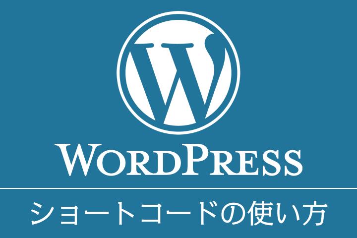 WordPressのショートコードの使い方