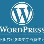 WordPressでページの種類によってタイトルなどを変更する条件分岐方法