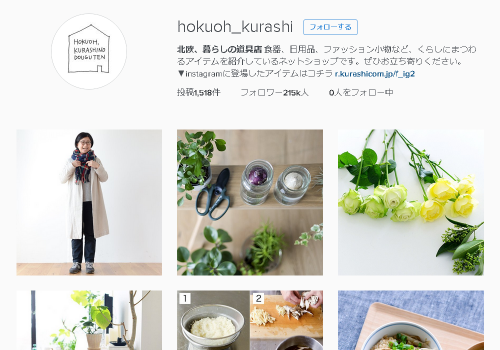 hokuoh_kurashi