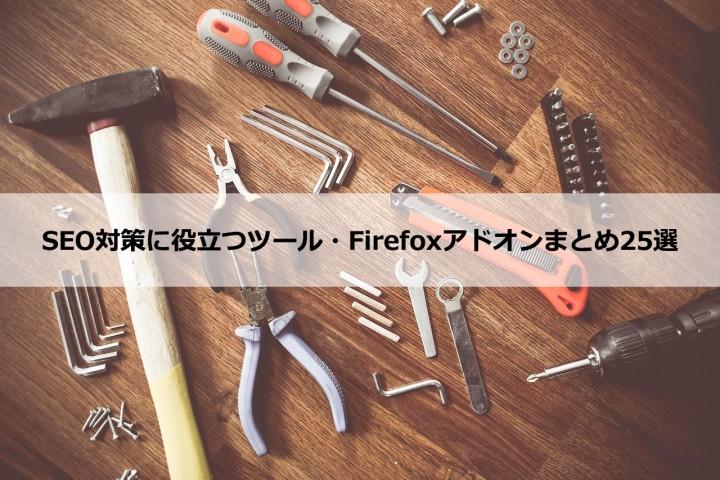SEO対策に役立つツール・Firefoxアドオンまとめ25選