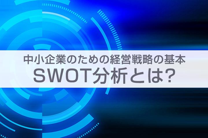 SWOT分析とは?