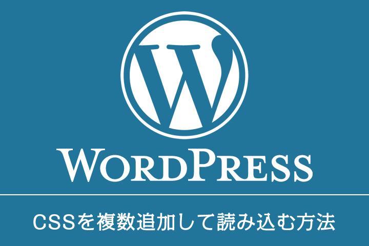 WordPressでCSSを複数追加して読み込む方法