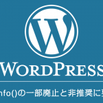 WordPressのbloginfo()の一部廃止と非推奨に要注意!