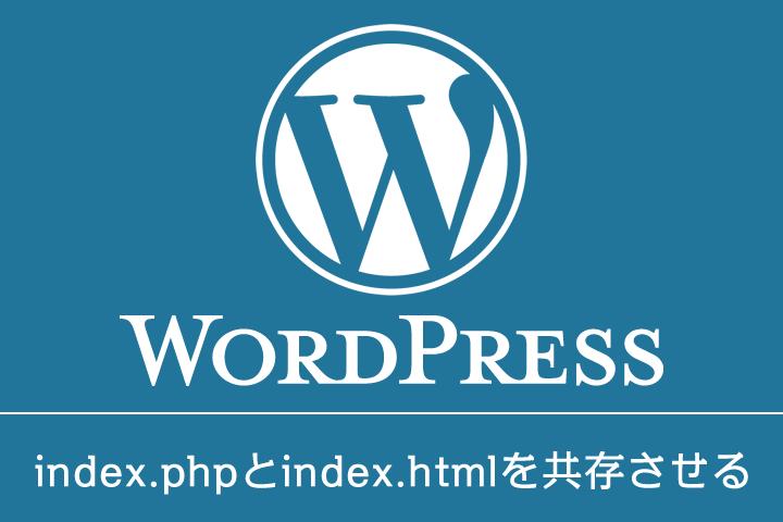 WordPressでindex.phpとindex.htmlを共存させる