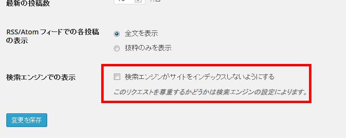 wordpress公開設定