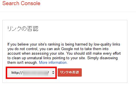 リンクの否認ツール