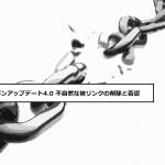 【最新SEO】ペンギンアップデート4.0対策 不自然な被リンク削除・否認はお早めに!