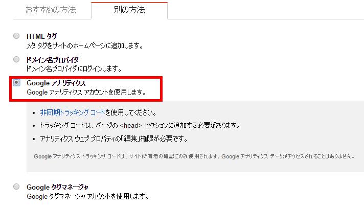 Googleサーチコンソール - Googleアナリティクスで認証