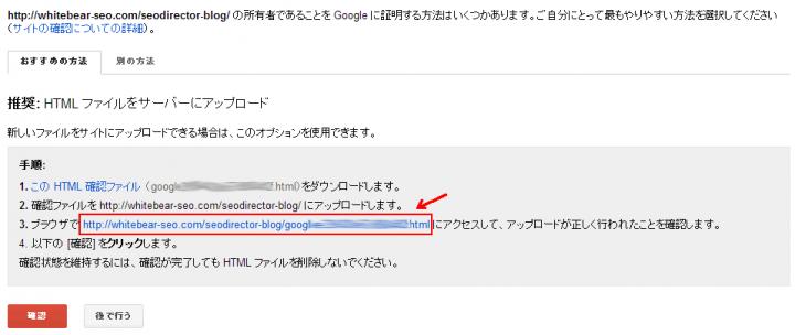 Googleサーチコンソール - アップロードの確認