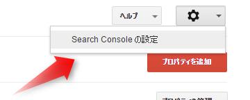 Googleサーチコンソール - メッセージ