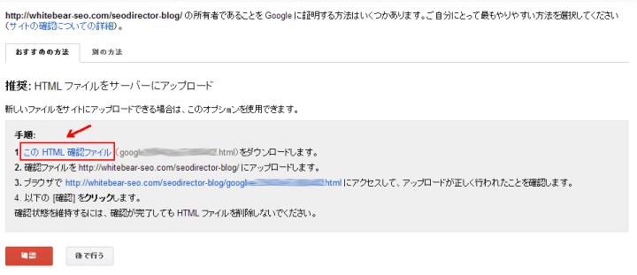 Googleサーチコンソール - 確認ファイルをダウンロード