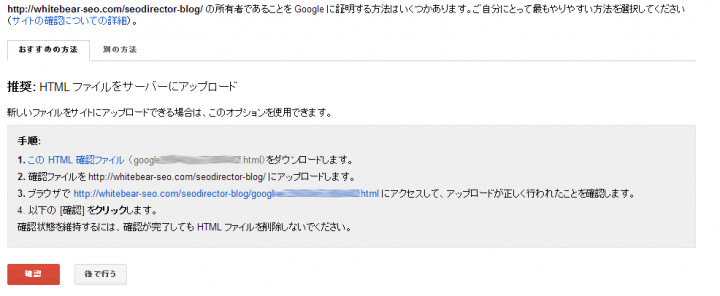 Googleサーチコンソール - 所有権の確認