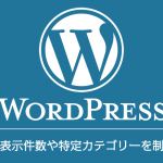 WordPressのループ処理で記事の表示件数や特定カテゴリーを制御するquery_postsの使い方