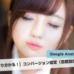 【しっかり分かる!】Google Analyticsのコンバージョン設定(目標設定)方法