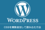 WordPressでCSSを追加する方法!ページの種類や記事ごとに個別で読み込みも可能