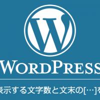 WordPressで記事本文を抜粋表示する文字数と文末の[…]を変更する方法